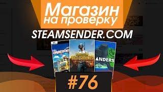 #76 Магазин на проверку - steamsender.com (СКИДКА НА ВСЕ ИГРЫ STEAM?) ЛУЧШИЙ МАГАЗИН КЛЮЧЕЙ!?
