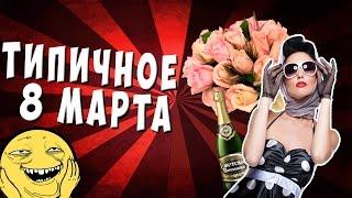 История из жизни - 8 Марта / Fosters(, 2015-03-09T13:45:22.000Z)