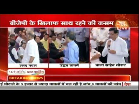 BJP के खिलाफ 'NCP-Shiv Sena - Cong' तीनों के मिलके साथ रहने की कसम खाई