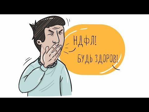 """Семинар """"Частный бизнес"""" - Налог на доходы физических лиц (НДФЛ)"""