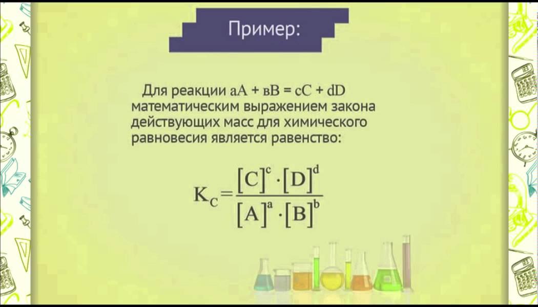 Химическое равновесие примеры решения задачи реши задача составив числовое выражение шапочная мастерская