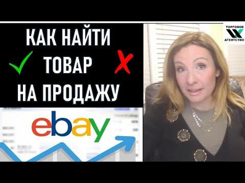 Вопрос: Как выбрать наилучший день для начала и окончания аукциона на eBay?