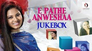 E Pathe Anweshaa    Most Popular Tagore Album    Full Audio Jukebox