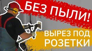 вырез под розетки и выключатели без пыли в армированном бетоне в Санкт-Петербурге