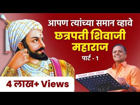 Avinash Dharmadhikari | Chhatrapati...