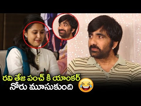 Ravi Teja Mind Blowing Punch to Anchor Kaumudhi in Nela Ticket Interview | Nela Ticket Video Songs