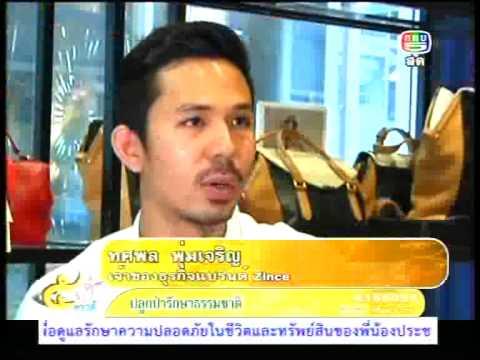 5เช้าข่าวดี : กระเป๋าแบรนด์ไทย
