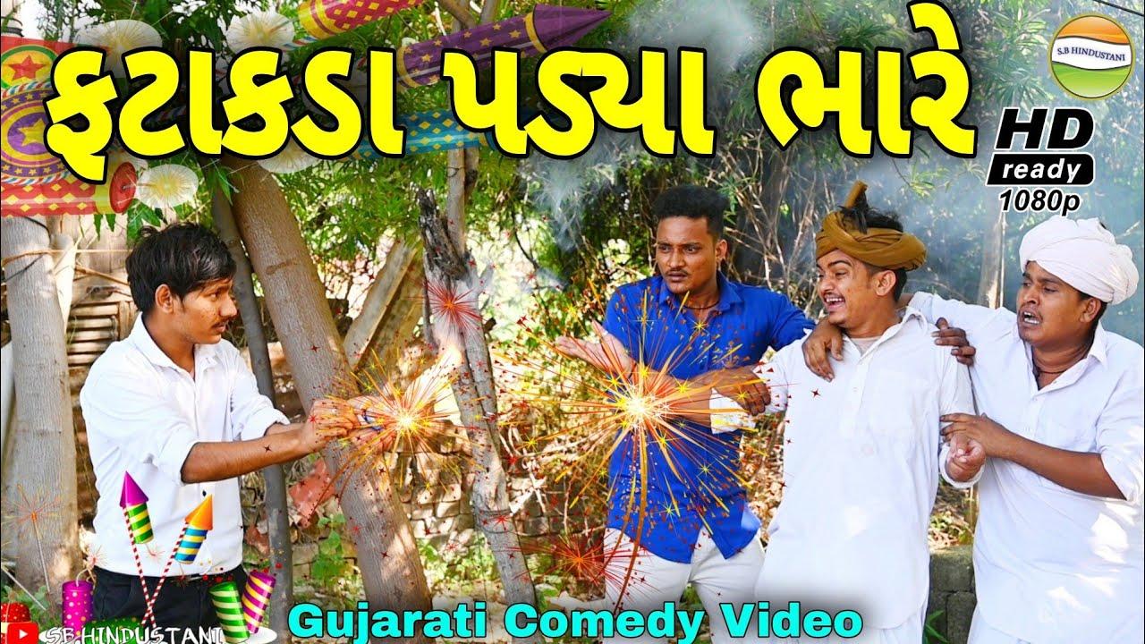 Download લાલને ફટાકડા પડ્યા ભારે//Gujarati Comedy Video//કોમેડી વિડીયો SB HINDUSTANI