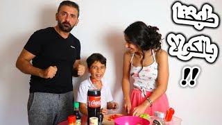 اول مرة نطبخ سوا | قلدنا الشيف بوراك التركي !!