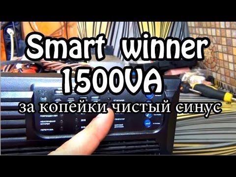 Smart winner 1500VA 1050WATT чистый синус на 48 вольт за копейки с авито