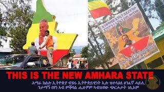Ethiopian news today Amhara groups consolidating and uniting for the Annexation of Tigrai state