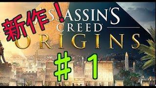 10/27 ライブ 新作アサクリ♯1【Assassin's Creed Origins】