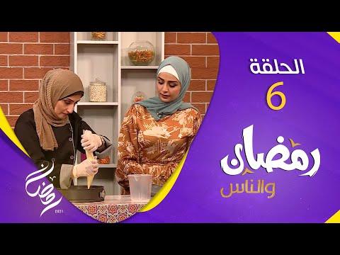 برنامج رمضان والناس | الحلقة 6