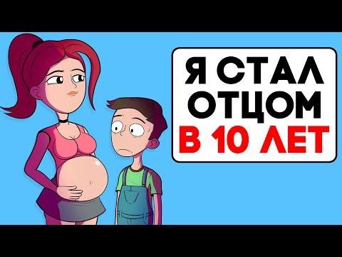 Я Стал Отцом В 10 Лет (Анимация) - История из Жизни