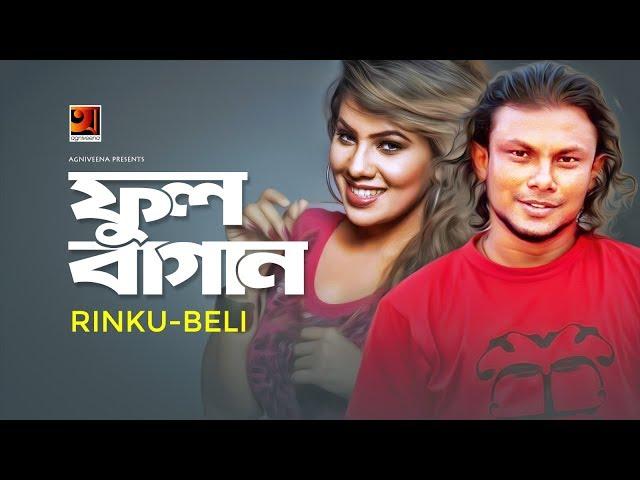 Ful Bagan | Rinku & Beli | Eid Bangla Song 2019 | Official Lyrical Video | ☢ EXCLUSIVE ☢