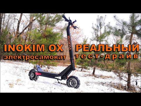 Обзор тест драйв Inokim OX с замером мощности