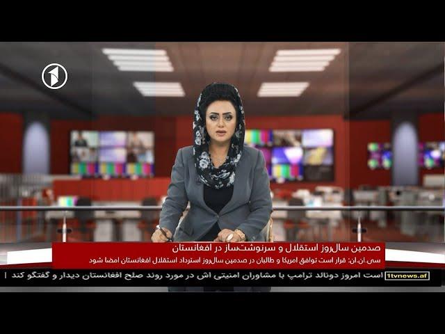 Afghanistan Dari News 16.08.2019 خبرهای افغانستان