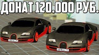 GTA RPbox - ДОНАТ В 120.000Р НА Bugatti Veyron. ТЕСТ МАКС.СКОРОСТИ 390 КМ/Ч СТОК. КУПИЛИ 2 Bugatti!