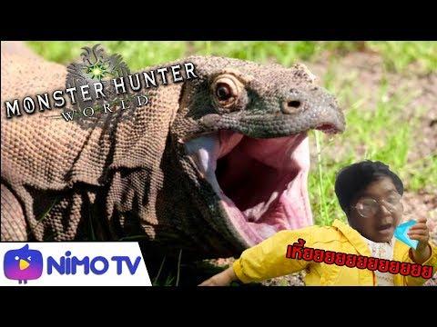 เหี้ยใหญ่มาก!! - [Monster Hunter World] thumbnail