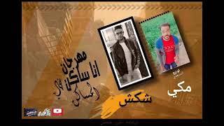اسمع الجديد مهرجان (انا ساكن في المساكن) غناء محمد مكي ومحمود الشكش  وتوزيع الصعيدي بروديكشين