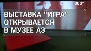 видео Музей АЗ (Музей Анатолия Зверева) в Москве