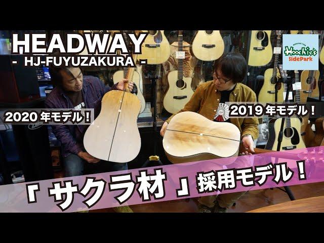 Headway Guitars / HJ-Fuyuzakura ATB 2019 & 2020