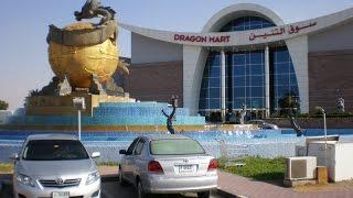 Китайский рынок в Дубаи. Dubai Dragon Mart.(, 2015-05-09T13:23:58.000Z)