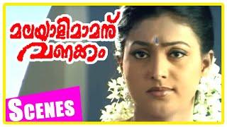 Malayali Mamanu Vanakkam Malayalam Movie | Jayaram and Jagathy Work For Kalabhavan Mani | Roja Intro