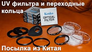 UV фильтра и переходные кольца | UV filters & Lens Adapter Ring(, 2015-05-22T16:49:58.000Z)