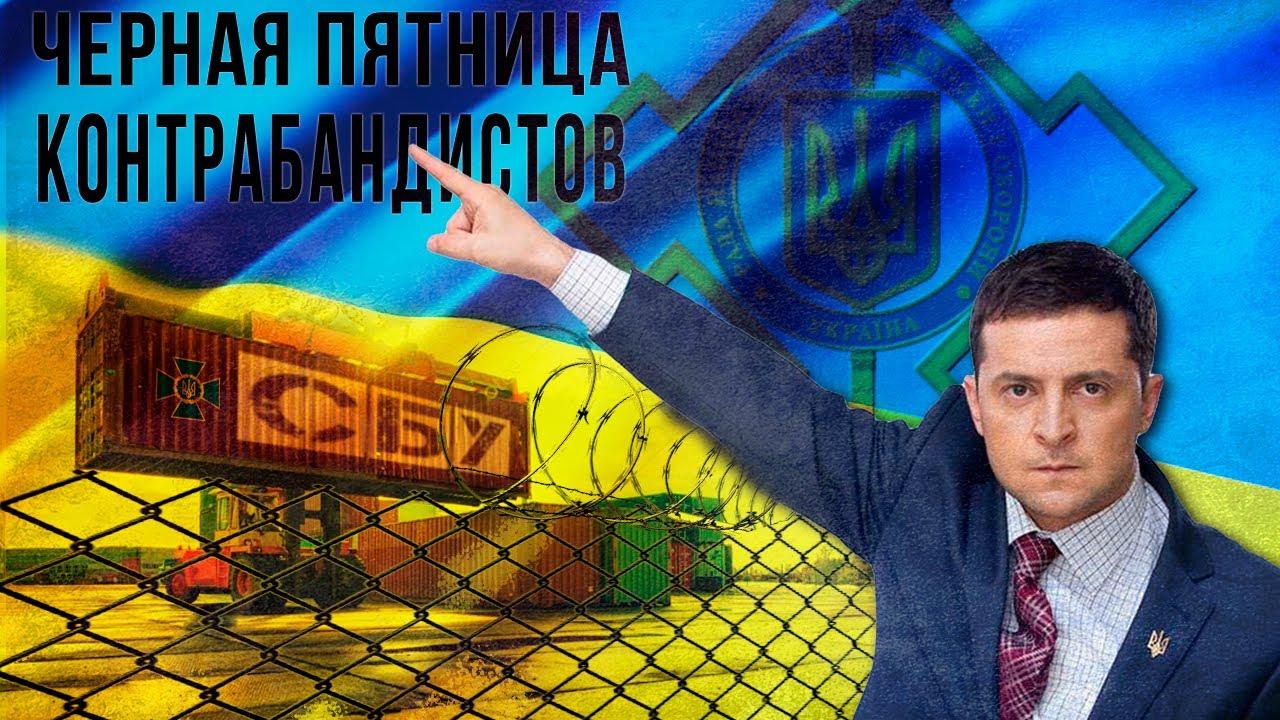 Что дышло! Зеленский продолжает злоупотреблять санкциями (колонка главного  редактора) | Новости Одессы