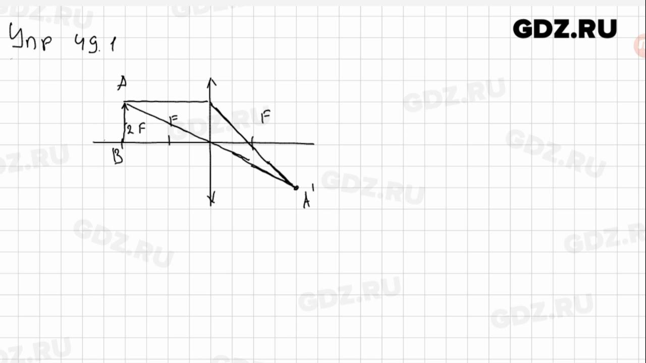 гдз по физике 8 класс упр 49