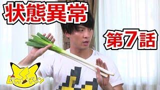 【公式】ピカ・チャン 第7話 「どくをもって、バトルを制す!?」