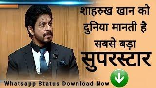 SRK IS BIGGEST STAR | Whatsapp Status | Download