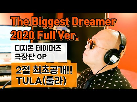 The Biggest Dreamer