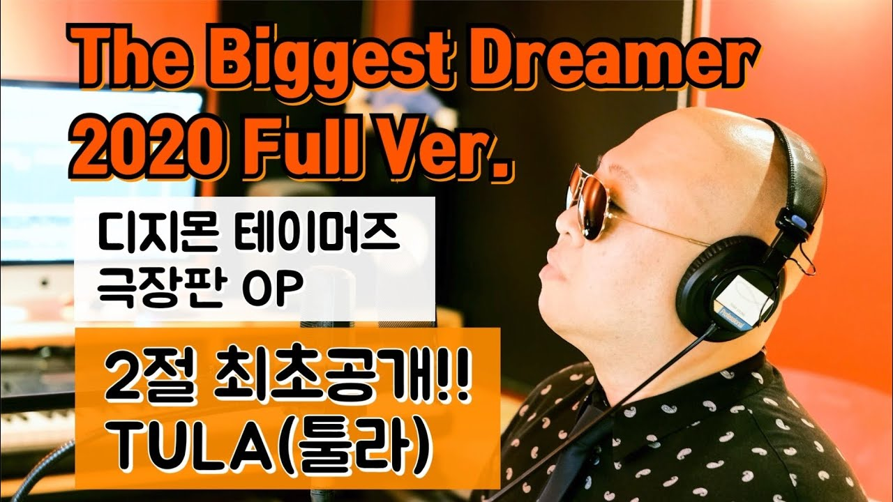 The Biggest Dreamer 2020 Full Ver.(디지몬 테이머즈 극장판 OP) - TULA(툴라)