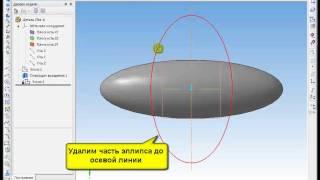 САПР Компас-3D. Булевы операции