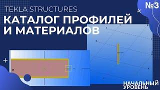 Урок №3. Каталог профилей, материалов, Tekla Structures, Текла