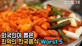 Ep.95 외국인들이 뽑은 최악의 한국음식 Worst5!! 다 내가 좋아하는 음식들이라 충격