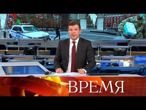 """Выпуск программы """"Время"""" в 21:00 от 23.03.2020"""