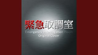 Provided to YouTube by CRIMSON TECHNOLOGY, Inc. 緊急取調室 ORIGINAL...