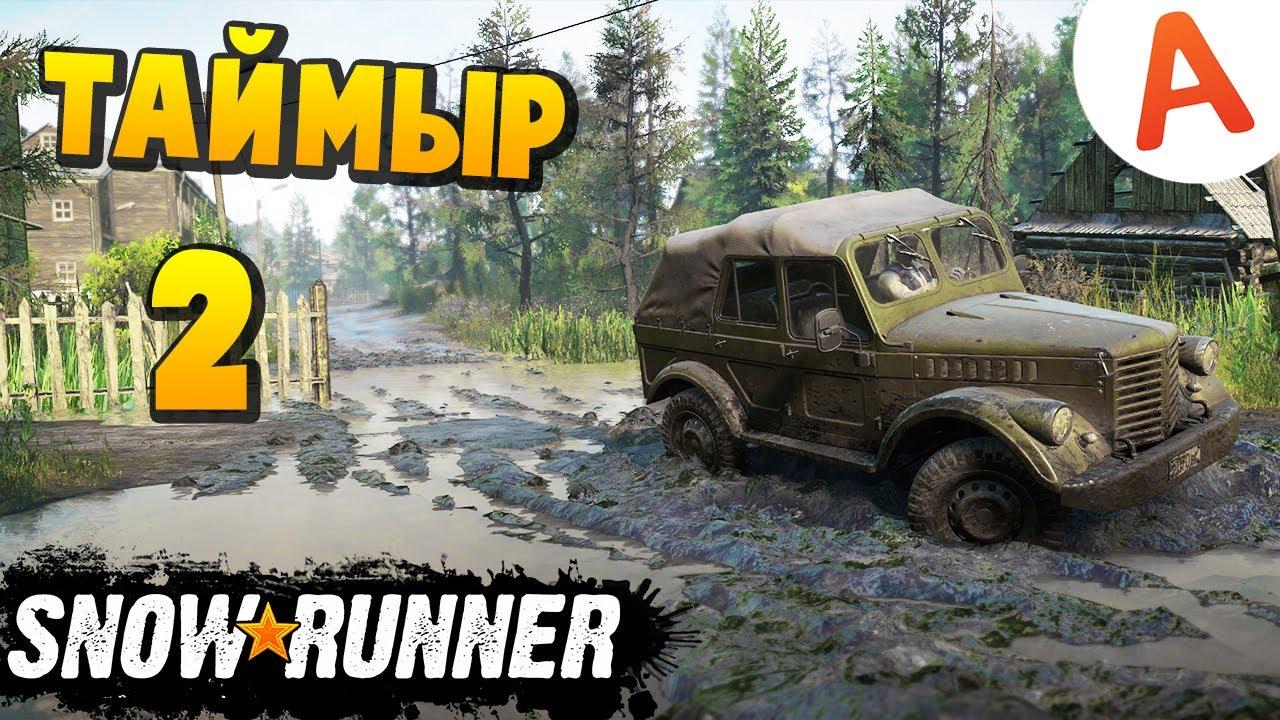 SnowRunner 2020 - Карта Таймыр #2 Полное прохождение (SpinTires, MudRunner)