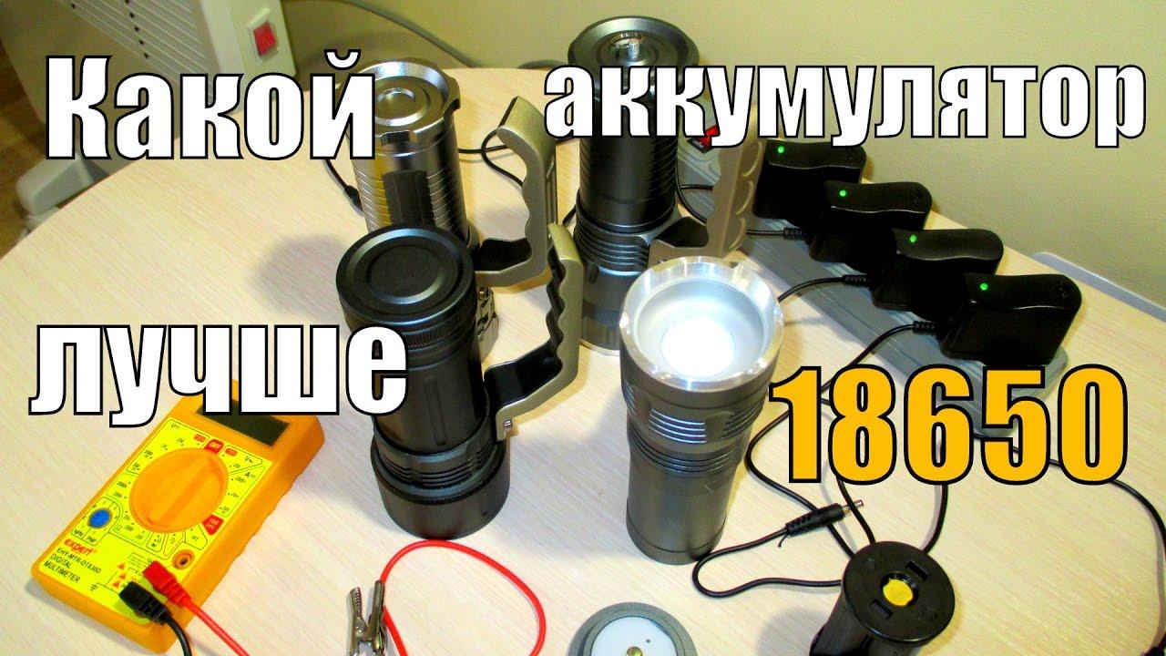 Какой аккумулятор выбрать? - YouTube
