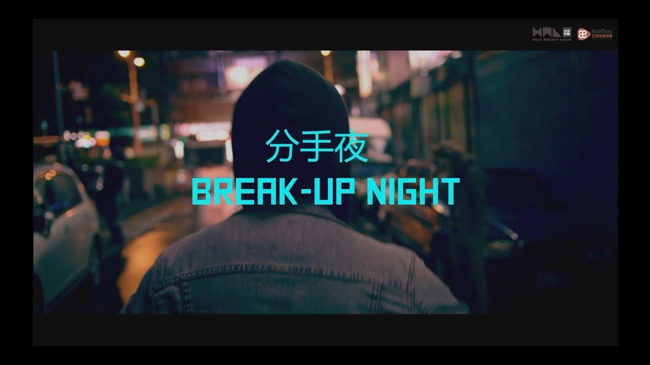 謊言留聲機 Lie Gramophone - 分手夜 Break-up Night (feat. LALA 徐佳瑩) Official Video