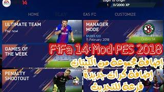 لعبة FIFA 14 بمود PES 2018 مووود رهيب لهواتف الاندرويد Video