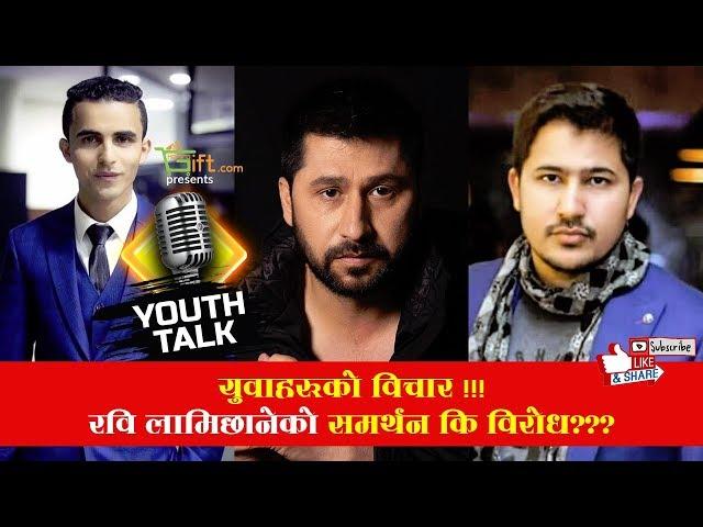 युवाहरुको विचार !!! रवि लामिछानेको समर्थन कि विरोध??? Youth Talk l Nepali Public TV