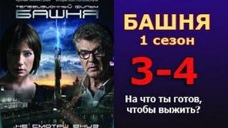 Башня 1 сезон 3 - 4 серия 2016 русские триллеры 2016 russkiy thriller films