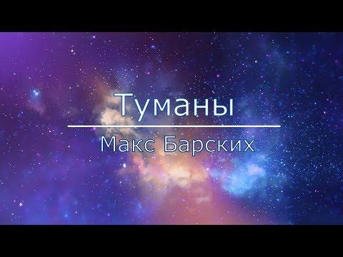Макс Барских — Туманы (Текст)