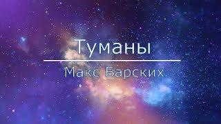 Макс Барских - Туманы (Текст)