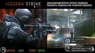 Новогодний стрим 'Modern Strike Online' - Долгожданный
