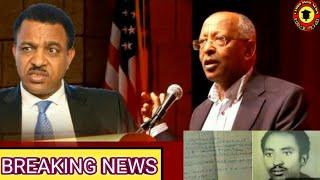 Ethiopia : በጣም ደስ የምል ሰበር ዜና - MAY..14.2018..
